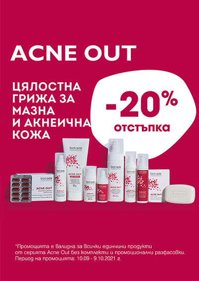 ACNE OUT