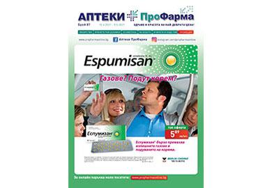 Промоционална брошура на ПроФарма Април - Май