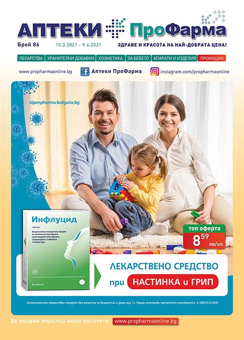 Промоционална брошура на ПроФарма Март - Април