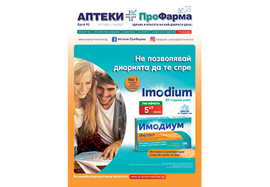 Промоционална брошура на ПроФарма Юли - Август