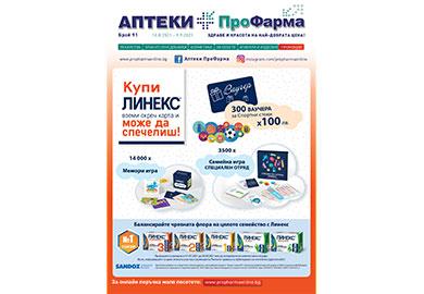 Промоционална брошура на ПроФарма Август - Септември